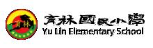 育林國民小學